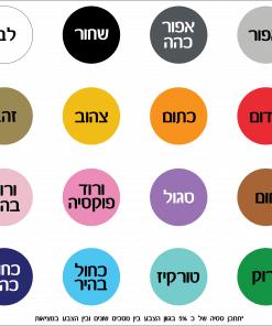 צבעים למדבקות של סטיקי פנדה