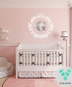מדבקת שם רויאל לחדרי תינוקות