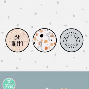 שלישית עגולים- Be happy
