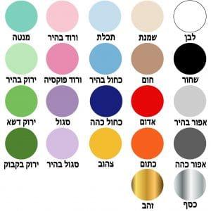 צבעים לבחירה